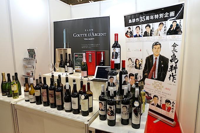 vin-rouge-manga-japan