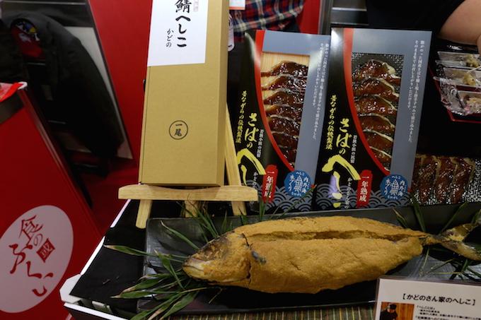 maquereau-food-table-japan